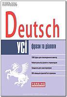 Deutsch. Усі фрази і діологи.