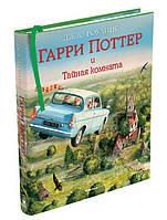 """Книга  2 """"Гарри Поттер и Тайная комната (с цветными иллюстрациями)"""", Дж.К. Роулинг   Махаон"""