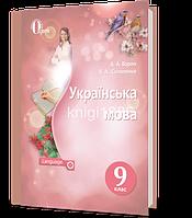 9 клас   Українська мова. Підручник (програма 2017)   Ворон А. А.