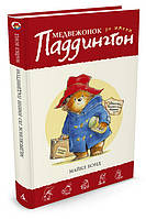 "Книга  1 ""Медвежонок по имени Паддингтон"", Майкл Бонд | Азбука"