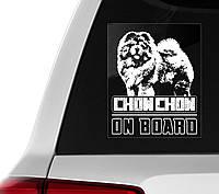 Автомобильная наклейка на стекло Чау-чау на борту