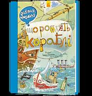 Віммельбух Книга Дивіться, малята… Що роблять кораблі | Сонечко І.