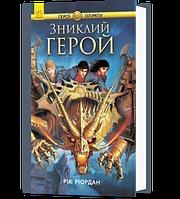 Книга Персі Джексон. Герої Олімпу. Зниклий герой | Ріордан Рік