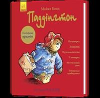 Книга Паддінгтон. Найкращі пригоди | Майкл Бонд