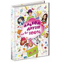 Альбом друзів на всі 100% (рожевий) | Н. Зотова