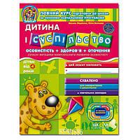 Дитина і суспільство (для дітей від 4 років)   В. Федієнко