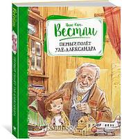 """Книга """"Первый полёт Уле-Александра"""", Анне-Катрине Вестли   Махаон"""