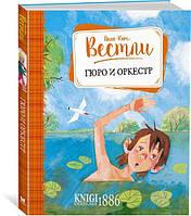 """Книга """"Гюро и оркестр"""", Анне-Катрине Вестли   Махаон"""