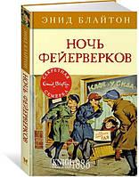 """Книга """"Ночь фейерверков"""", Энид Блайтон   Махаон"""
