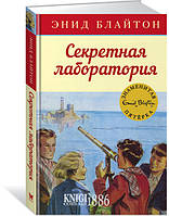 "Книга ""Секретная лаборатория"", Энид Блайтон | Махаон"