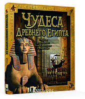 "Книга ""Чудеса Древнего Египта"", Стелла Колдуэлл | Махаон"