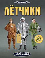 "Книга ""Лётчики"", Джером Мартин | Махаон"