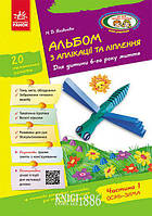 Альбом з аплікації, ліплення, конструювання. Для дитини 6-го року життя. Частина 1 | Яковлєва Н.В.