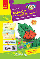 Альбом з аплікації, ліплення, конструювання. Для дитини 6-го року життя. Частина 2 | Яковлєва Н.В.