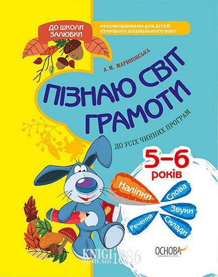 Пізнаю світ грамоти. 5-6 років   Мариновська А.М.