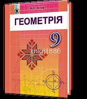 9 клас   Геометрія. Підручник (програма 2017)   Істер