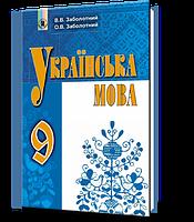 9 клас | Українська мова. Підручник (програма 2017) | Заболотний