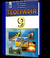 9 клас   Географія. Підручник (програма 2017)   Пестушко В.Ю.