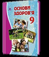 9 клас | Основи здоров'я. Підручник (програма 2017) | Бойченко Т.Є.