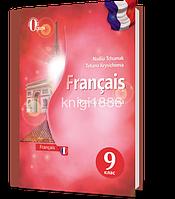 9 клас | Французька мова. Підручник (програма 2017) | Чумак Н. П.