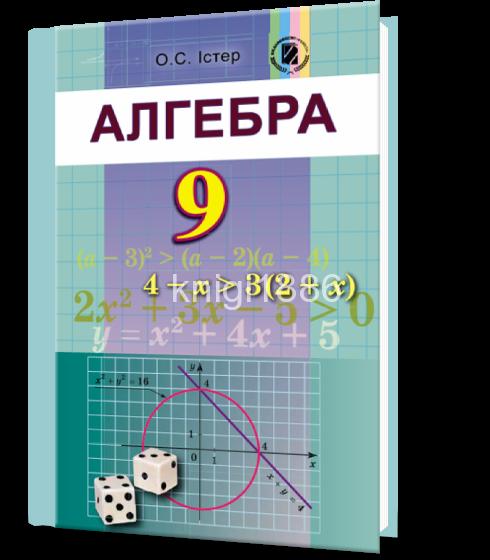 9 клас | Алгебра. Підручник (програма 2017) | Істер