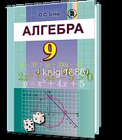 9 клас   Алгебра. Підручник (програма 2017)   Істер