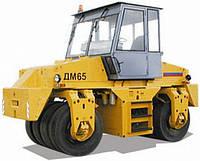 ДМ65 Каток дорожный пневмошинный самоходный