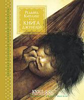 "Книга ""Книга джунглей"", Редьярд Киплинг | Махаон"