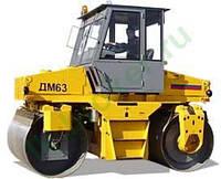 ДМ63 Каток дорожный вальцовый вибрационный самоходный