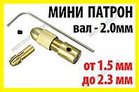 Цанговый патрон №11 вал 2.0мм сверло цанга 1,5-2,3мм электро дрель мини Dremel