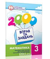 3 клас   Математика. 2000 вправ і завдань, Яцина В.М.   Час майстрів