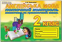 2 клас | Поточний контроль знань з англійської мови Зайковскі | Богдан