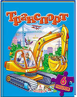 "Книга ""Транспорт (6 пазлов)"" | Пегас"