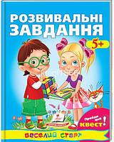 """Книга """"Розвивальні завдання. 5+ (завдання у формі квесту)""""   Пегас"""