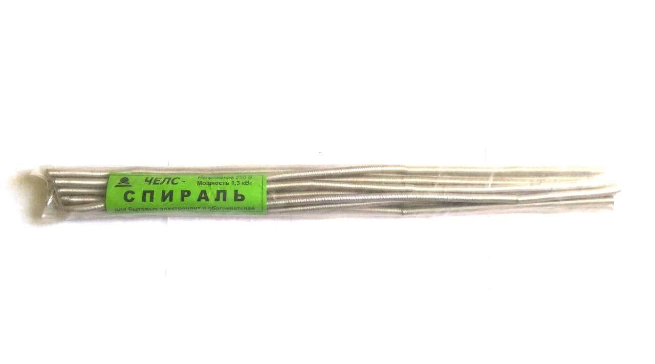 Спираль ЧЕЛС для бытовых электроплит и обогревателей 1.3кВт / 220В