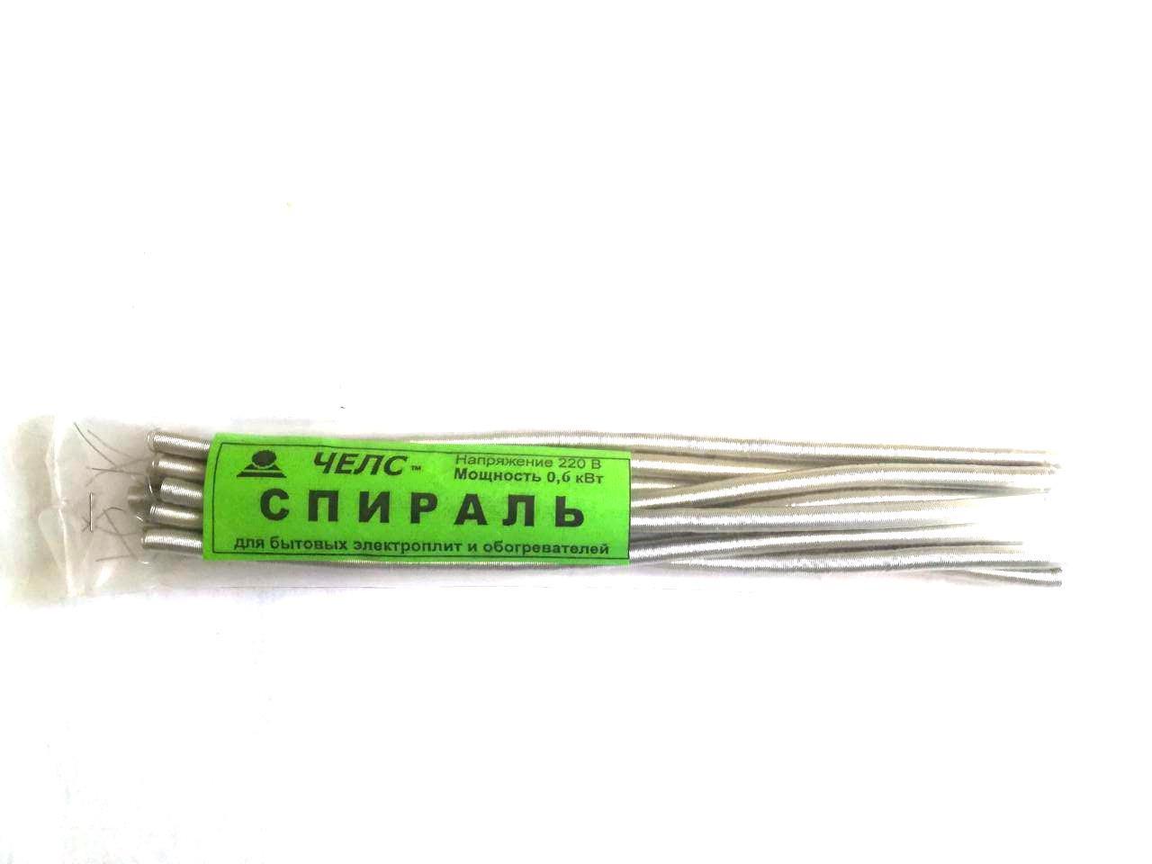 Спираль ЧЕЛС для бытовых электроплит и обогревателей 0.6кВт / 220В