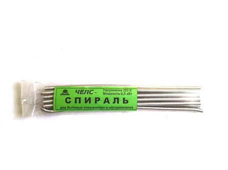 Спираль ЧЕЛС для бытовых электроплит и обогревателей 0.5кВт / 220В, фото 2