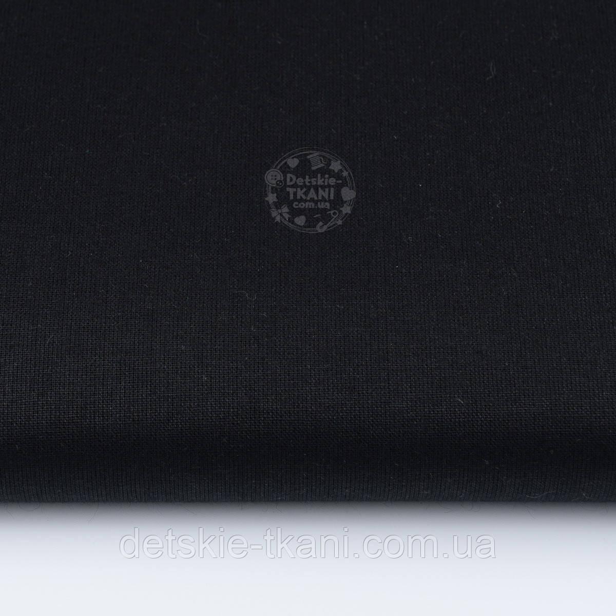 Бязь однотонная чёрного цвета ( № 587)