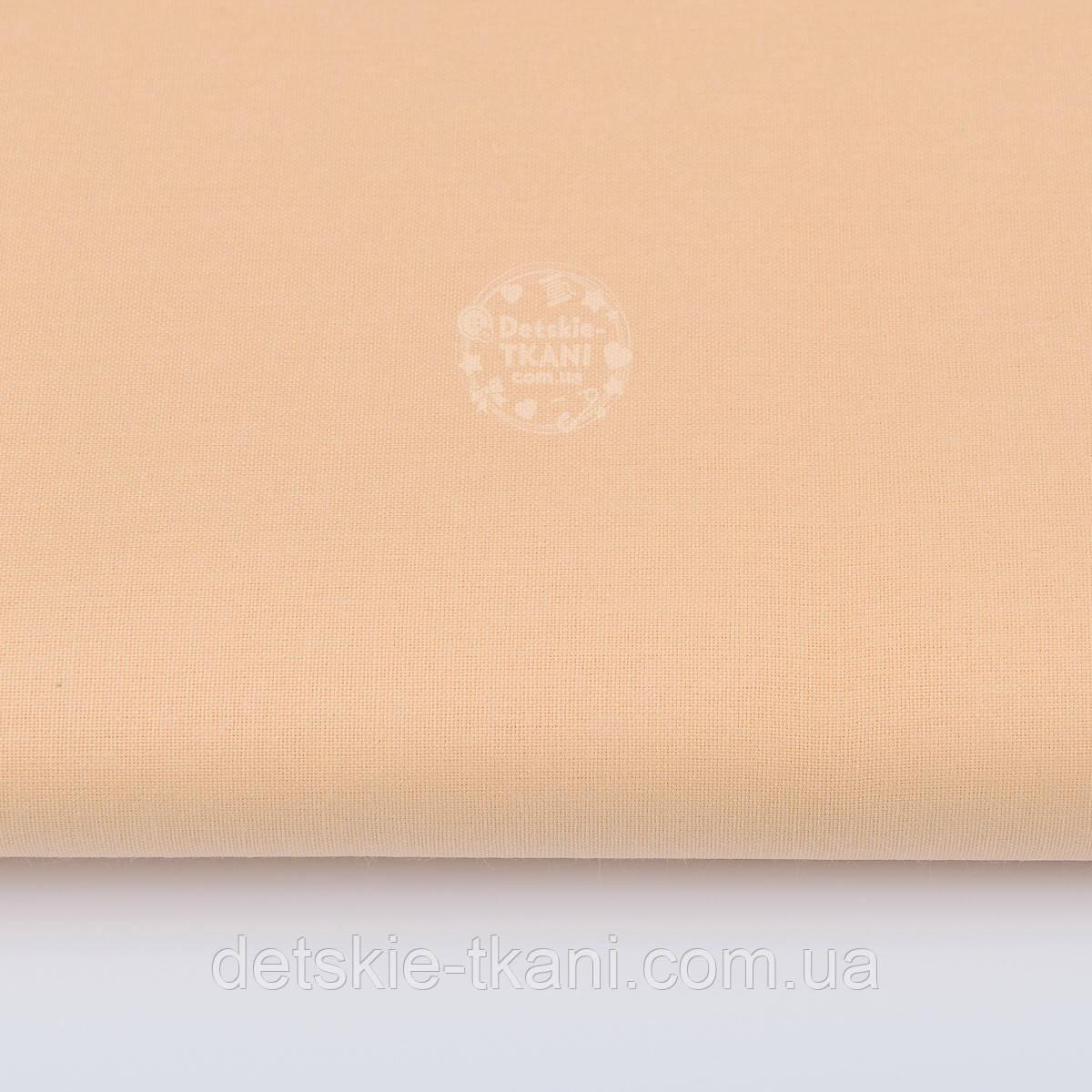 Однотонная бязь, цвет нежно-персиковый, №1238