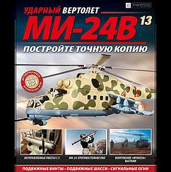 Ударный Вертолет МИ-24В №13