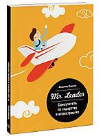 Mr. Leader. Самоучитель по лидерству в иллюстрациях
