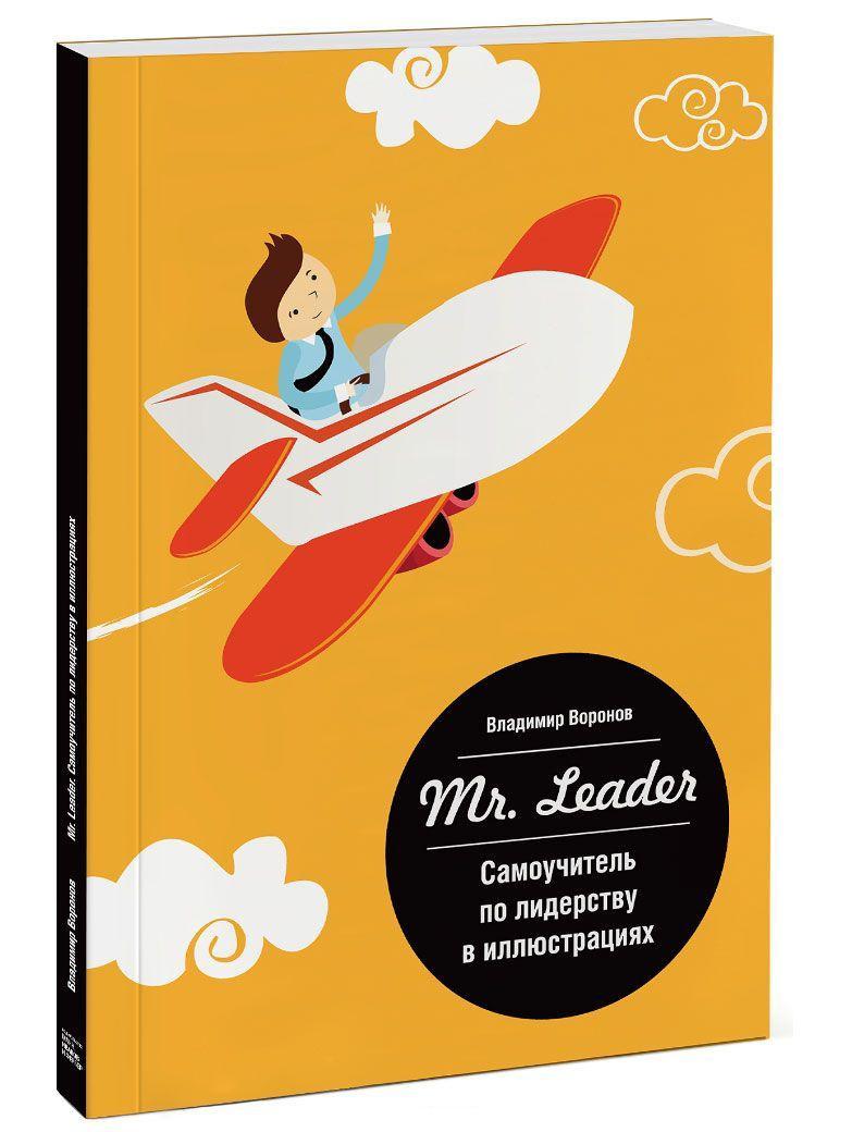 Mr. Leader. Самоучитель по лидерству в иллюстрациях - Магазин Кошара в Киеве