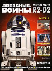 Зберіть свого Дроїда R2-D2 №14