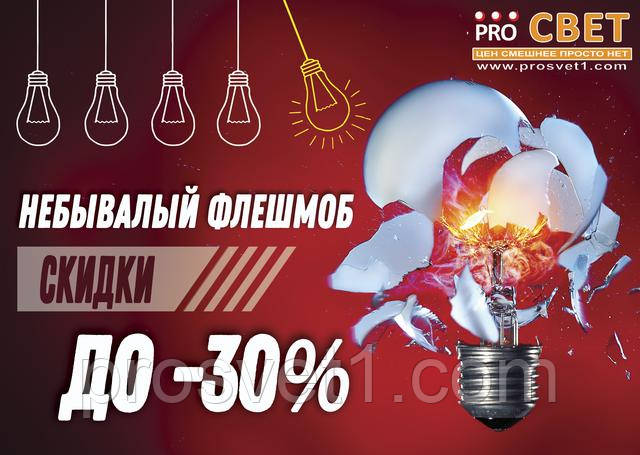 Акция флешмоб -30%