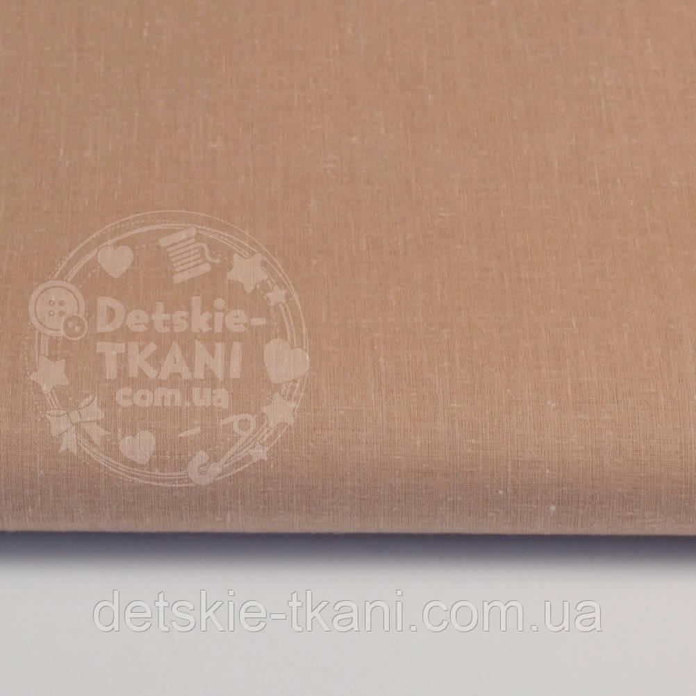 Бязь польская однотонная светло-коричневая  № 880а