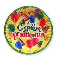 Бумажные тарелки диам.18см С Днём рождения(уп.10шт)