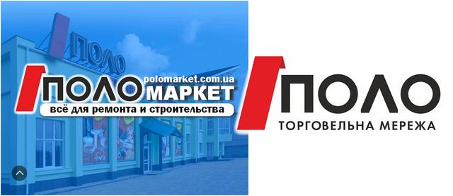 """Вас приветствует Интернет-магазин """"ПОЛОмаркет"""" !"""