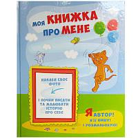 Книга-альбом Kidis Моя книга про меня (укр) 10041