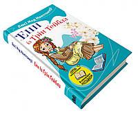 Дитяча книга. Монтгомері Люсі Мод - Енн із Грін Гейблз (тверда обкл)