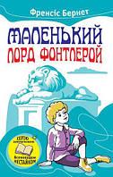 Дитяча книга. Френсіс Бернет - Маленький лорд Фонтлерой (тверда обкл)